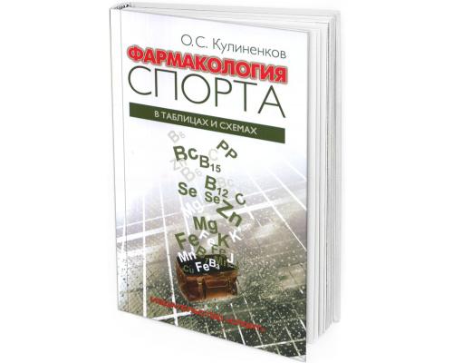 2019 - Фармакология спорта в таблицах и схемах. 3-е изд.