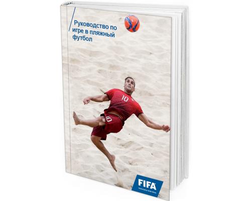 2018 - ФИФА. Руководство по игре в пляжный футбол