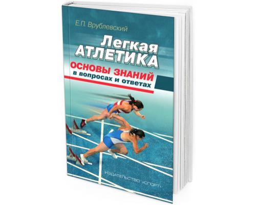 2016 - Легкая атлетика : основы знаний (в вопросах и ответах): учебное пособие