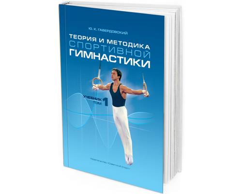 2014 - Теория и методика спортивной гимнастики. Учебник. Том 1