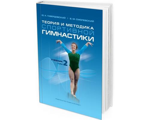 2014 - Теория и методика спортивной гимнастики. Учебник. Том 2