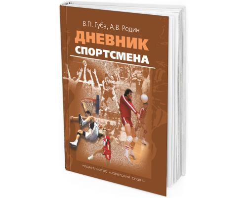 2013 - Дневник спортсмена. Методическое пособие
