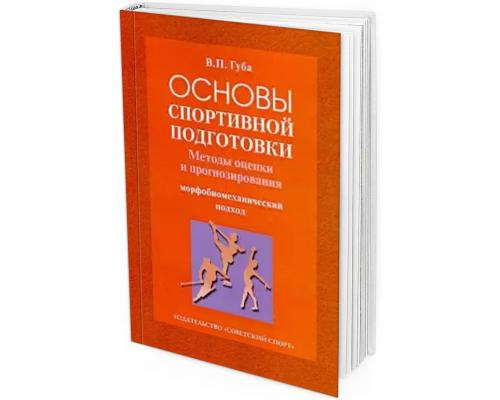 2012 - Основы спортивной подготовки: методы оценки и прогнозирования (морфобиомеханический подход)
