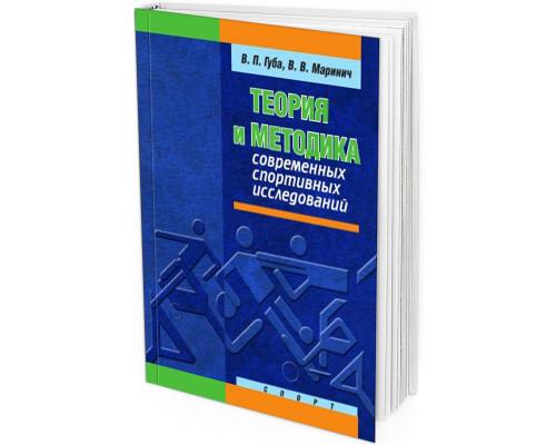 2016 - Теория и методика современных спортивных исследований