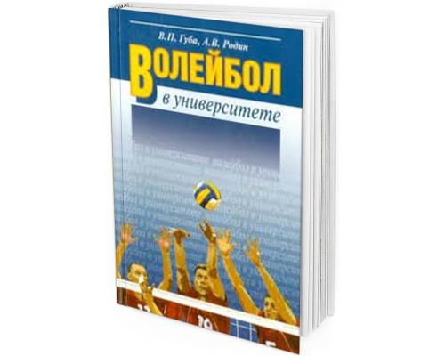 2009 - Волейбол в университете. Теоретическое и учебно-методическое обеспечение системы подготовки студентов в спортивном клубе. Учебное пособие