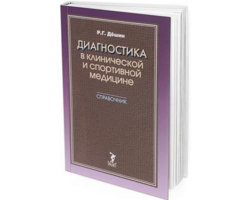 2016 - Диагностика в клинической и спортивной медицине. Справочник