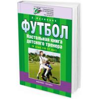 2010 - Футбол. Настольная книга детского тренера. IV этап (16-17 лет)