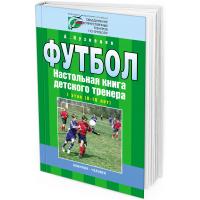 2010 - Футбол. Настольная книга детского тренера. I этап (8-10 лет)