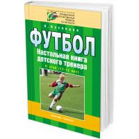 2010 - Футбол. Настольная книга детского тренера. II этап (11-12 лет)