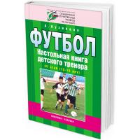2010 - Футбол. Настольная книга детского тренера III этап (13-15 лет)