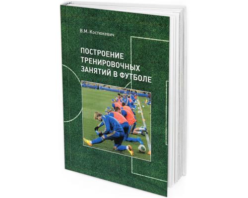 2017 - Построение тренировочных занятий в футболе