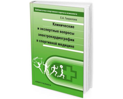 2019 - Клинические и экспертные вопросы электрокардиографии в спортивной медицине