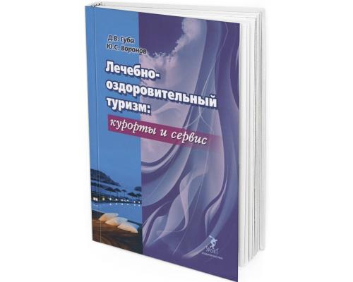 2020 - Лечебно-оздоровительный туризм: курорты и сервис. Учебник
