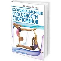2019 - Координационные способности спортсменов