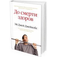 2013 - До смерти здоров. Результат исследования основных идей о здоровом образе жизни