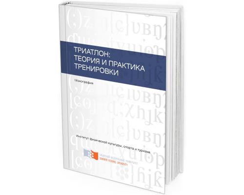 2019 - Триатлон: теория и практика тренировки