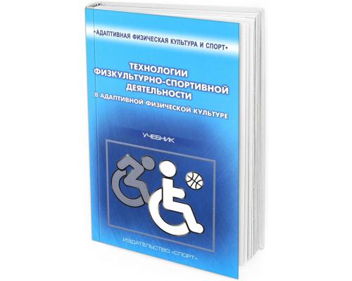 2016 - Технологии физкультурно-спортивной деятельности в адаптивной физической культуре. Учебник
