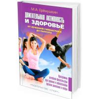 2016 - Двигательная активность и здоровье. От лечебной гимнастики до паркура