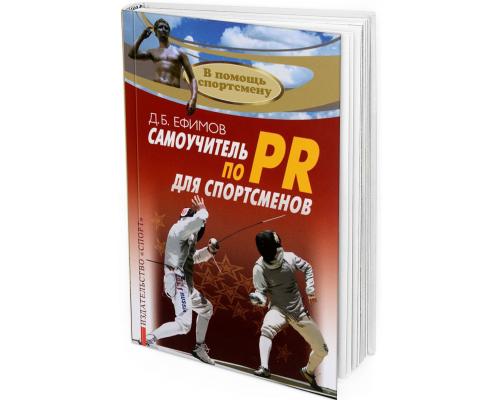 2016 - Самоучитель по PR для спортсменов