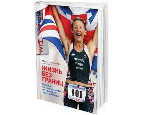 2013 - Жизнь без границ. История чемпионки мира по триатлону в формате Ironman