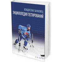 2016 - Энциклопедия тестирований. Монография