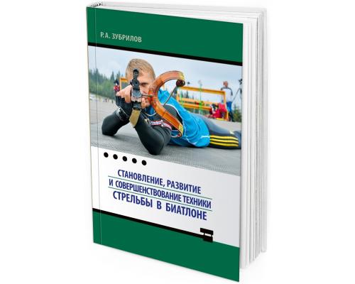 2013 - Становление, развитие и совершенствование техники стрельбы в биатлоне (2-е издание, дополненное и переработанное)
