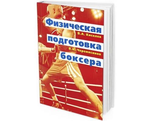 2013 - Физическая подготовка боксера