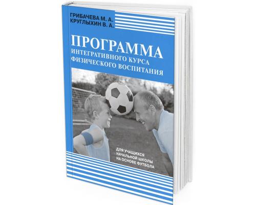 2010 - Программа интегративного курса физического воспитания для учащихся начальной школы на основе футбола