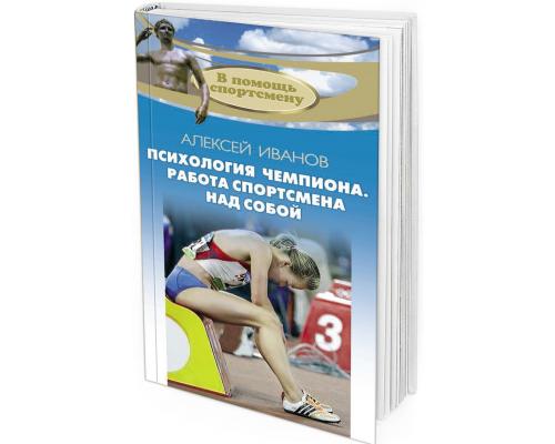 2016 - Психология чемпиона. Работа спортсмена над собой