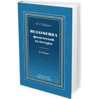 2013 - Педагогика физической культуры. Учебник