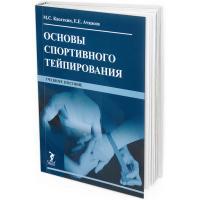 2016 - Основы спортивного тейпирования. Учебное пособие