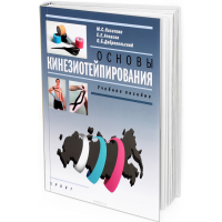 2018 - Основы кинезиотейпирования. Учебное пособие