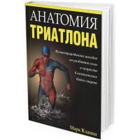 2013 - Анатомия триатлона