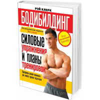 2014 - Лучшие силовые упражнения и планы тренировок для мужчин