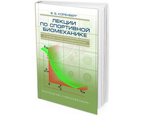 2011 - Лекции по спортивной биомеханике (с элементами кинезиологии). Учебное пособие