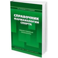 2012 - Справочник фармакологии спорта. Лекарственные препараты спорта (4-е изд.)