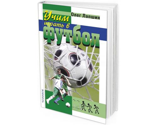 2018 - Учим играть в футбол. Планы уроков. 2-е издание