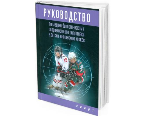 2016 - Руководство по медико-биологическому сопровождению подготовки в детско-юношеском хоккее