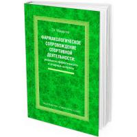 2013 - Фармакологическое сопровождение спортивной деятельности: реальная эффективность и спорные вопросы