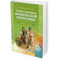2014 - Теория и методика физической рекреации. Учебное пособие