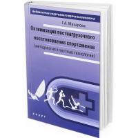 2017 - Оптимизация постнагрузочного восстановления спортсменов (методология и частные технологии)