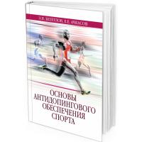 2019 - Основы антидопингового обеспечения спорта