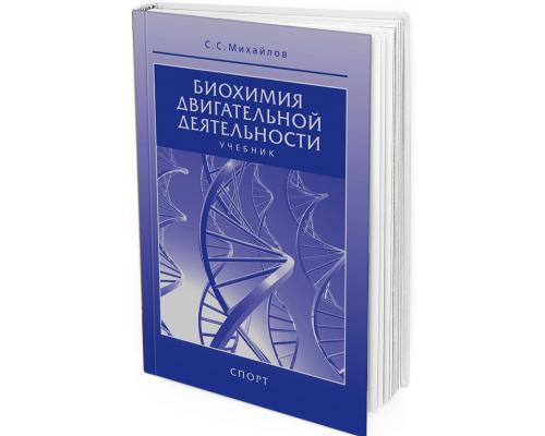 2018 - Биохимия двигательной деятельности. Учебник. 7-е изд.