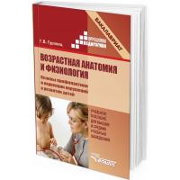 2013 - Возрастная анатомия и физиология. Основы профилактики и коррекции нарушений в развитии детей