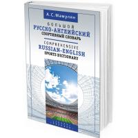 2020 - Большой русско-английский спортивный словарь. Comprehensive Russian-English Sports Dictionary