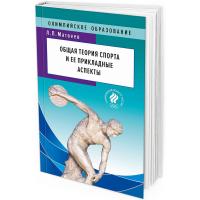 2019 - Общая теория спорта и ее прикладные аспекты