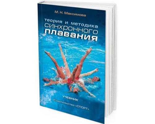 2017 - Теория и методика синхронного плавания. Учебник. 2-е изд., испр. и доп.
