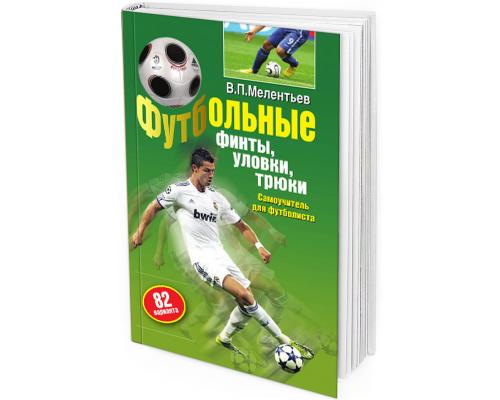 2016 - Футбольные финты, уловки, трюки. 82 варианта