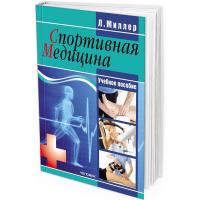 2017 - Спортивная медицина: учебное пособие