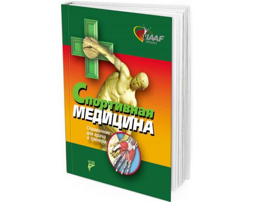 2013 - Спортивная медицина. Справочник для врача и тренера